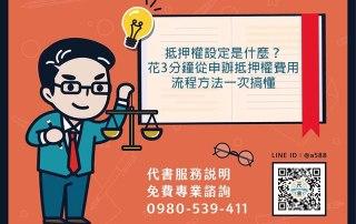 抵押權設定是什麼?