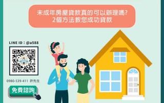 未成年房屋貸款真的可以辦理嗎?