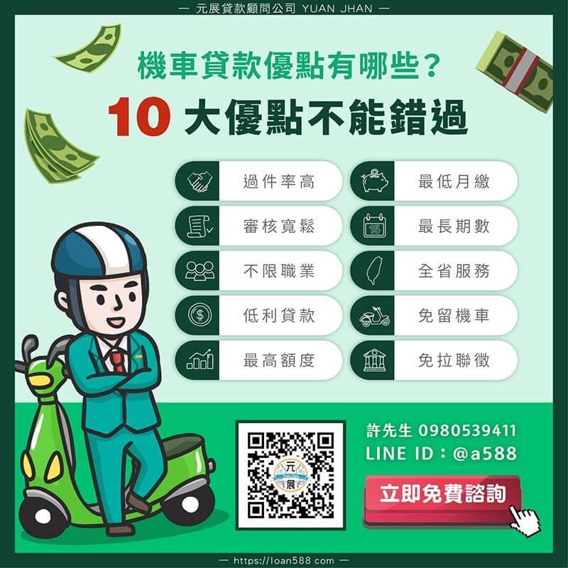 機車貸款10大優點