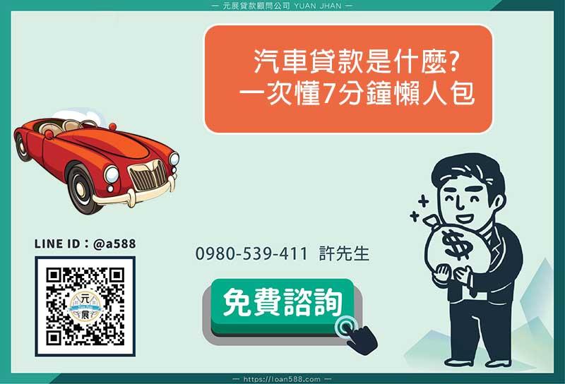 汽車貸款是什麼?