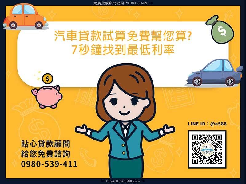 汽車貸款試算免費幫您算