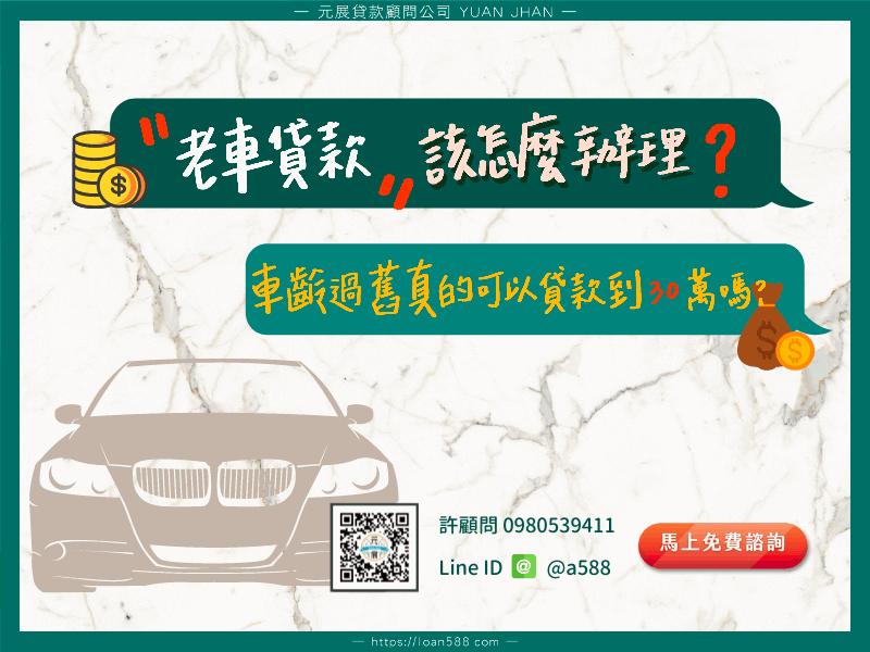 老車貸款該怎麼辦理?