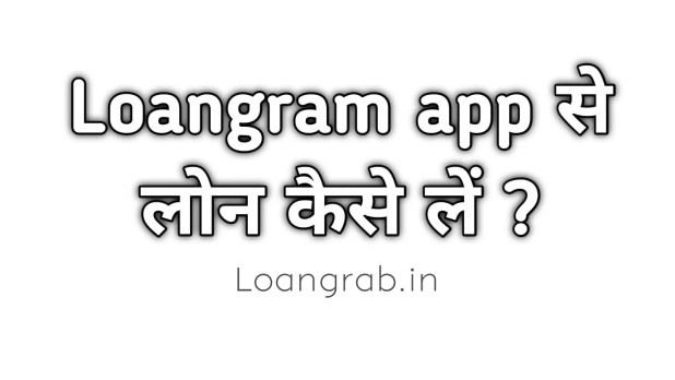 Loangram App se laon kaise le