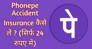 Phonepe Accident Insurance Apply Online Hindi