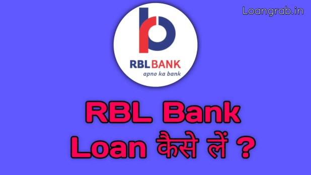 RBL Bank Se Loan Kaise Le