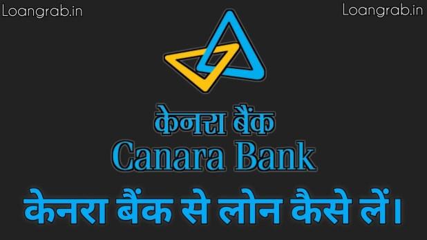 Canara Bank Se Personal Loan Kaise Le