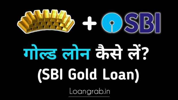 Gold Loan Kaise Lete Hai