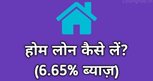 Home Loan Kaise Le In Hindi
