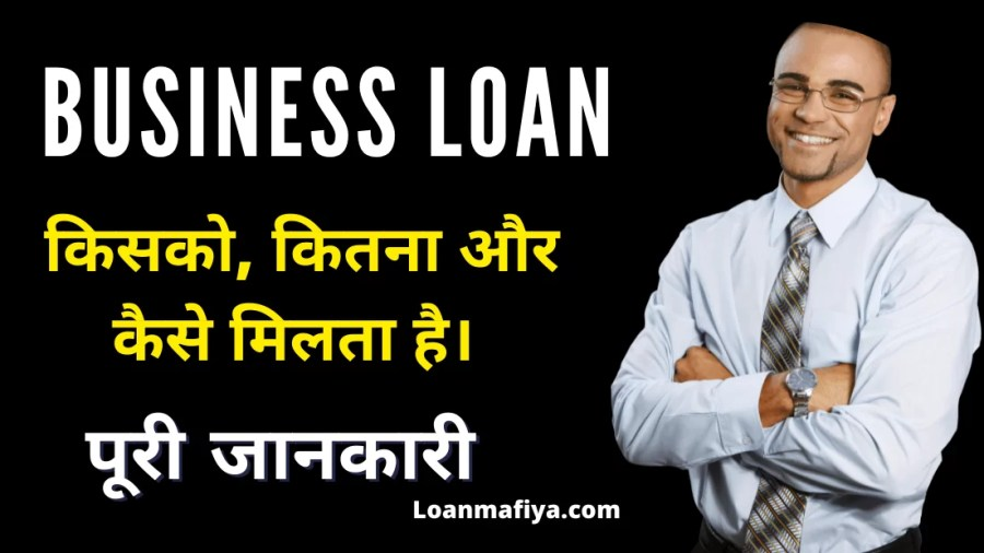 Business Loan Kaise Milta hai