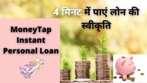 MoneyTap Instant Personal Loan