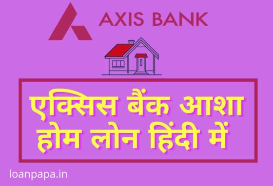 Axis Bank Asha Home Loan in Hindi