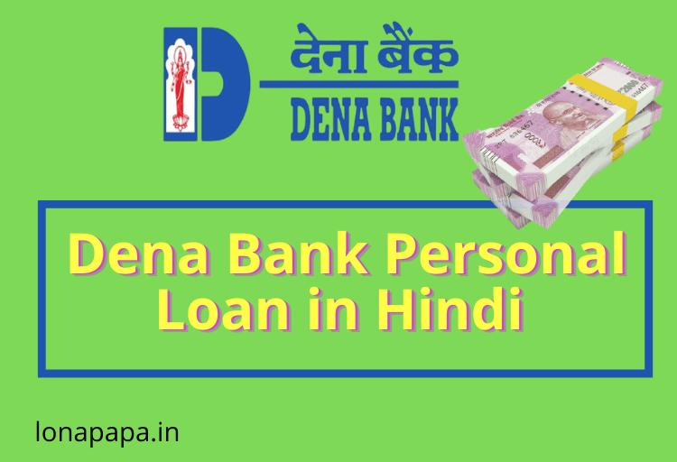 Dena Bank Personal Loan in Hindi