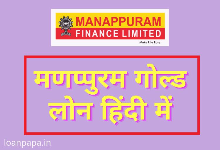 Manappuram Gold Loan in Hindi