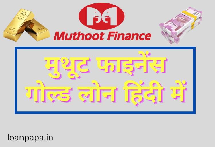 Muthoot Finance Gold Loan in Hindi