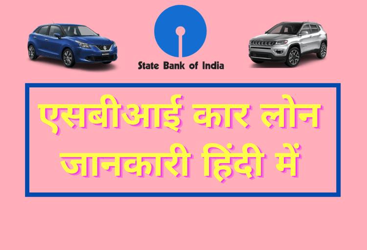 SBI Car Loan Details in Hindi