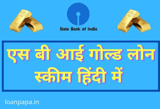SBI Gold Loan Scheme in Hindi