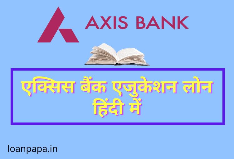 Axis Bank Education Loan in Hindi