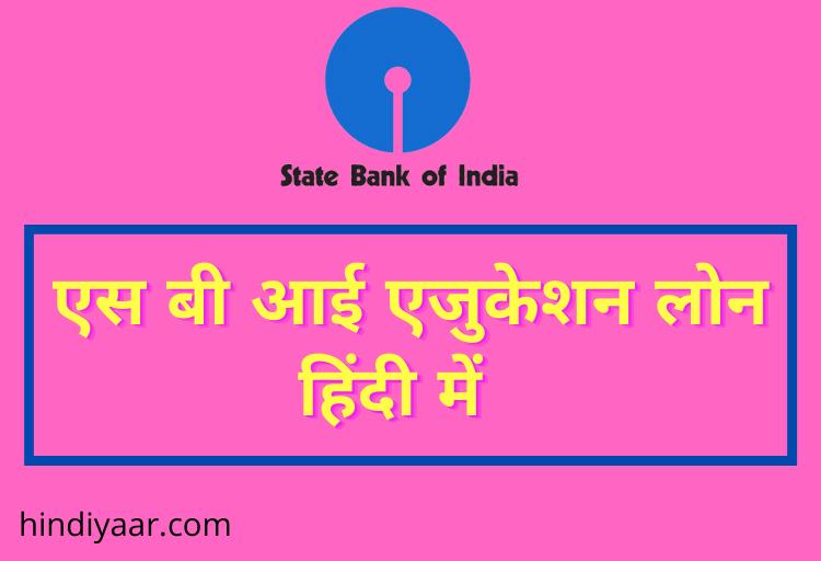 SBI Education Loan Details in Hindi