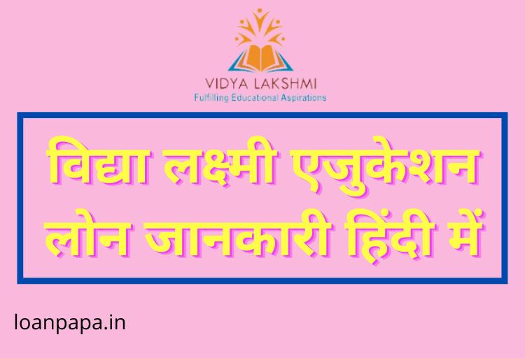 Vidya Lakshmi Education Loan in Hindi