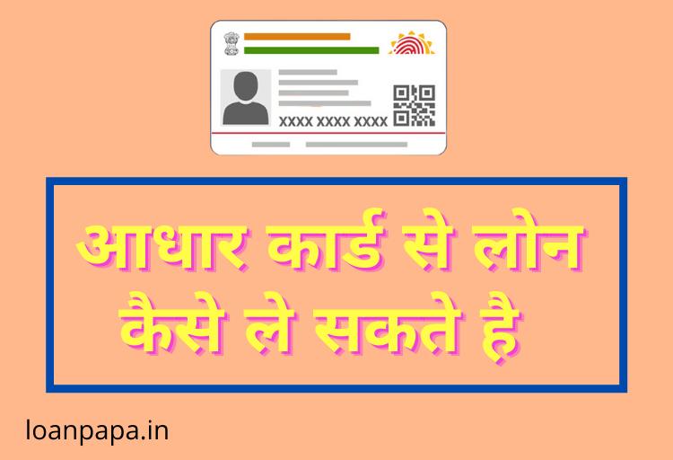 Aadhar Card Se Loan Kaise Le in Hindi