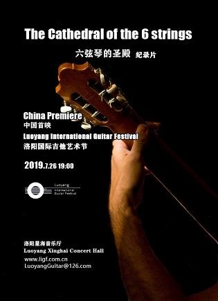 El I Festival Internacional de Guitarra Clàssica de Louyang a China projecta el documental 'La catedral de les sis cordes' elaborat per la Diputació d'Alacant