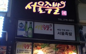 my cousin, Seung Yeop's, restaurant