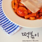 Ddukbokki Recipe   Korean Food 떡볶이