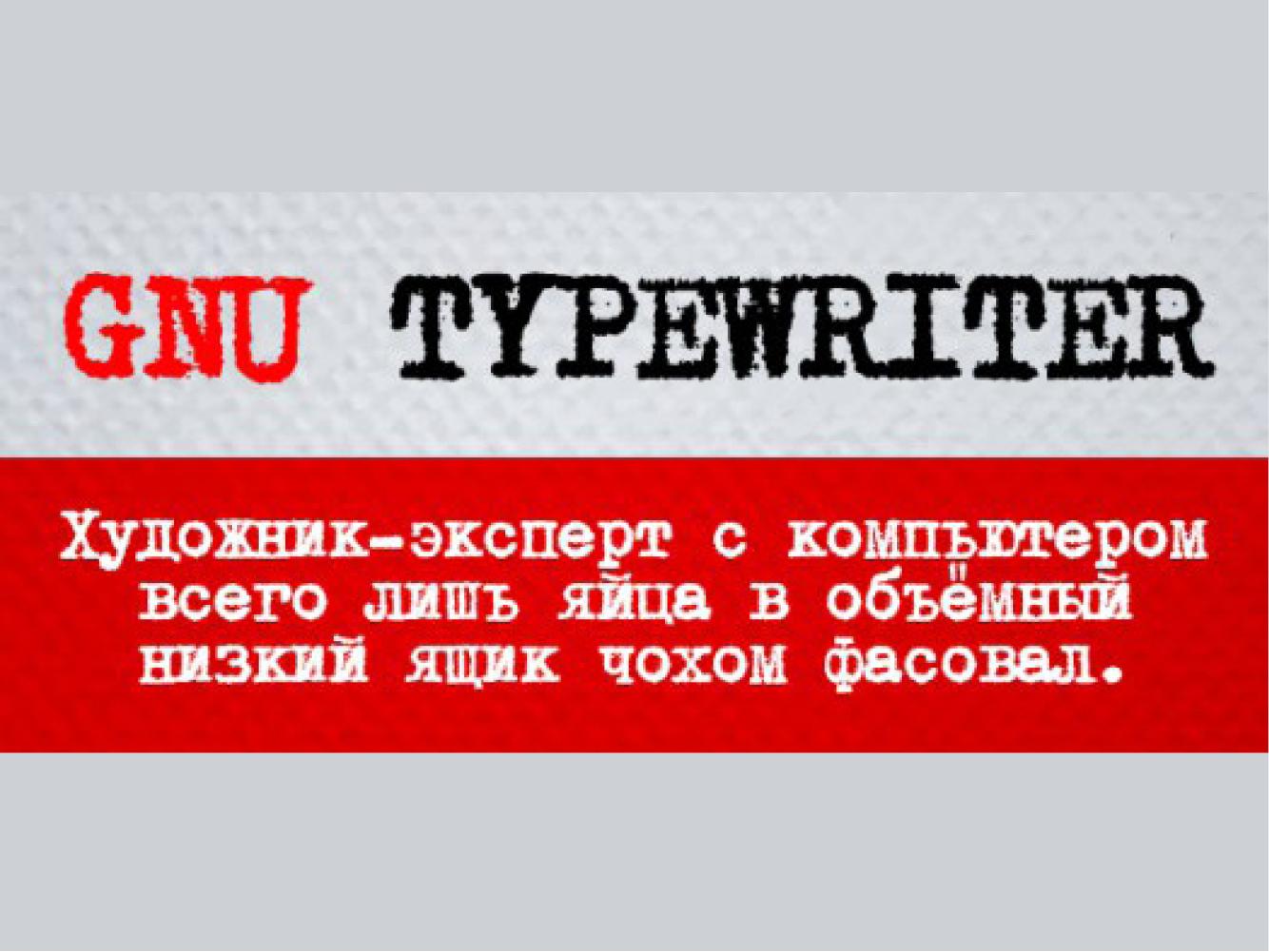 GNU Typewriter