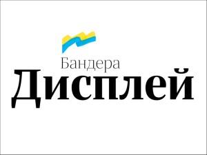 Bandera Display Cyrillic