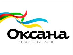 Oksana Cyrillic