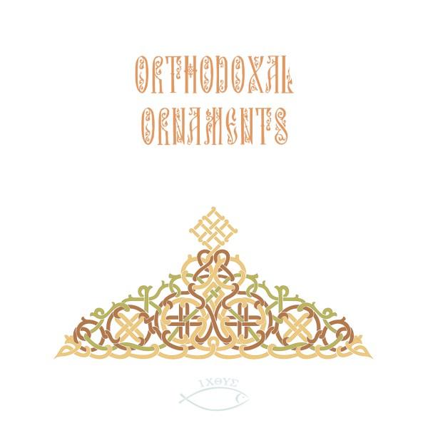Mario Berov. Orthodoxal Ornaments