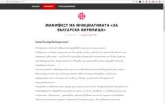 МАНИФЕСТ НА ИНИЦИАТИВАТА «ЗА БЪЛГАРСКА КИРИЛИЦА