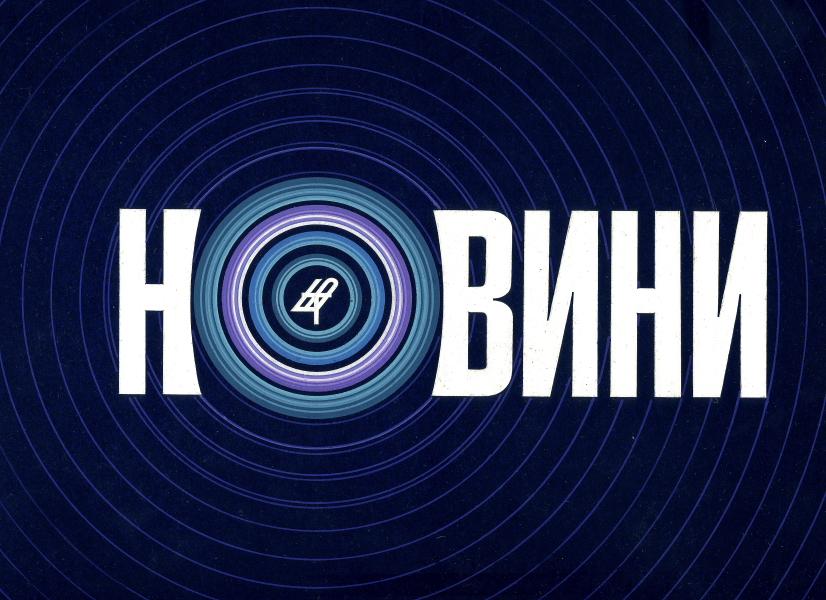 TV graphics Nikola Nikolov