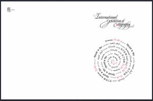International Exhibition of Calligraphy