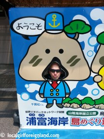 sanin-matsushima-yourun-uradome-coast-tottori-japan-113409