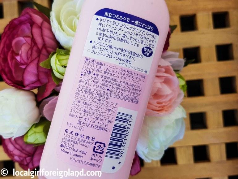 Bioré Makeup Removal Facial Cleansing Milk (sappari milk), empties review