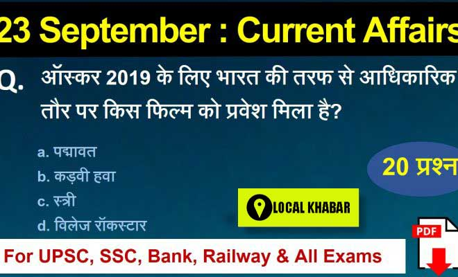 23 September 2018 : current affairs 2018 in hindi pdf question and answers