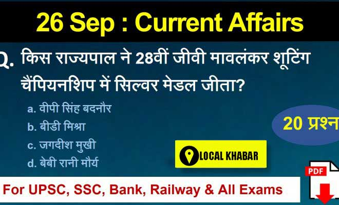 26 SEPTEMBER 2018: current affairs 2018 pdf free download (in Hindi)