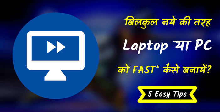 How to speed up laptop in Hindi