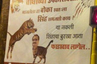 Shiv Sena poster slamming BJP leader Prakash Mehta