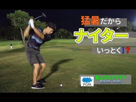 亀山ゴルフクラブ東IN10H~IN18Hラウンド動画