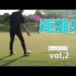 名張サウスカントリー倶楽部IN10H〜IN18Hラウンド動画