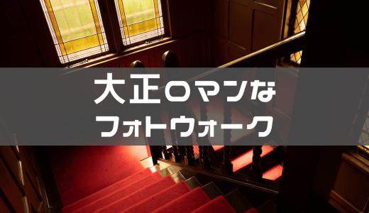 大正浪漫な雰囲気にワクワクする撮影スポット5選!