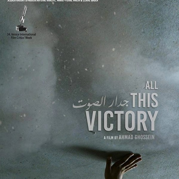all this victory poster