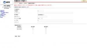ひかり電話アダプターPR-400KIの内線設定 (IP 端末)設定画面