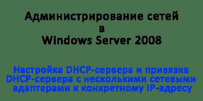 Настройка DHCP-сервера и привязка DHCP-сервера с несколькими сетевыми адаптерами к конкретному ІР-адресу
