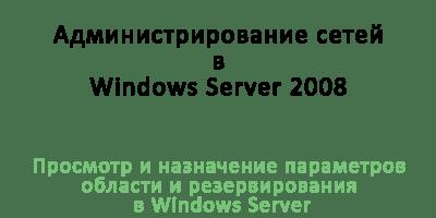 Просмотр и назначение параметров области и резервирования в Windows Server