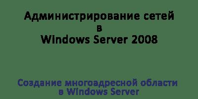 Создание многоадресной области в Windows Server