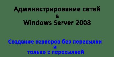 Создание серверов без пересылки и только с пересылкой