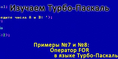 Оператор FOR в языке Турбо-Паскаль